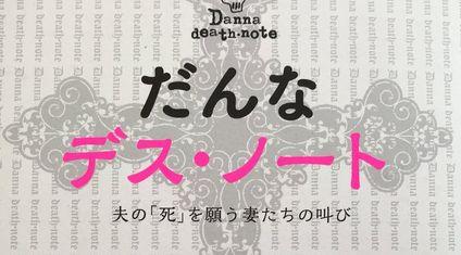 書籍『だんなデスノート』は日本が男性上位で女性の立場が弱いから生まれたエンタメ、「男性差別」というクレームは想定外