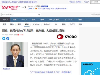 菅総理 携帯電話 料金 引き下げ 値下げに関連した画像-02