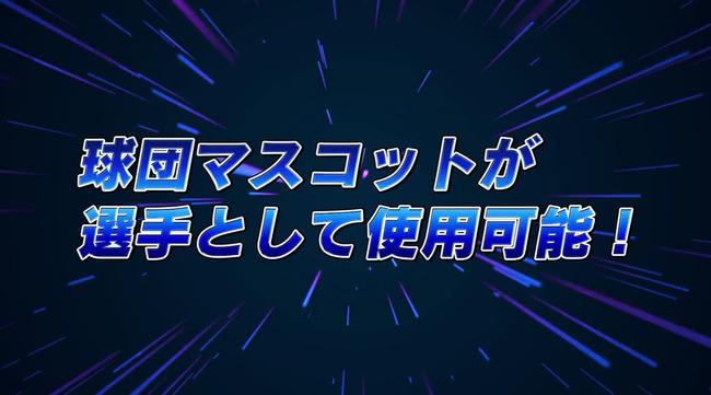 プロ野球 ファミスタ クライマックス 女子プロ野球 名球会 ドアラ マスコット つば九郎 山本昌 に関連した画像-10