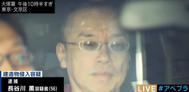 秋篠宮悠仁さま 机 刃物 犯人 逮捕に関連した画像-01