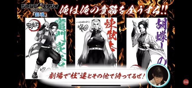 銀魂 鬼滅の刃 空知英秋 コメント スパイ 杉田智和 オワコンに関連した画像-04