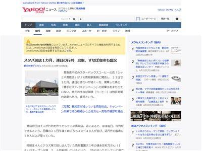 スターバックス 鳥取県に関連した画像-02