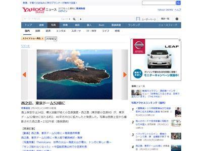 小笠原諸島 西之島 火山島 拡大 東京ドームに関連した画像-02