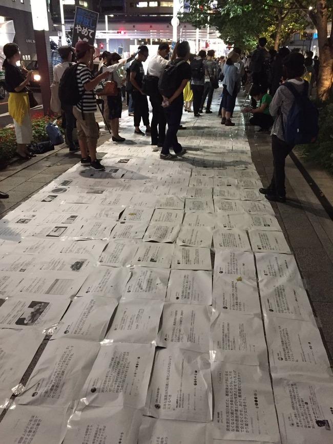ツイッター ヘイト ツイート 踏みつけ 歩道 差別 デモ 抗議に関連した画像-06