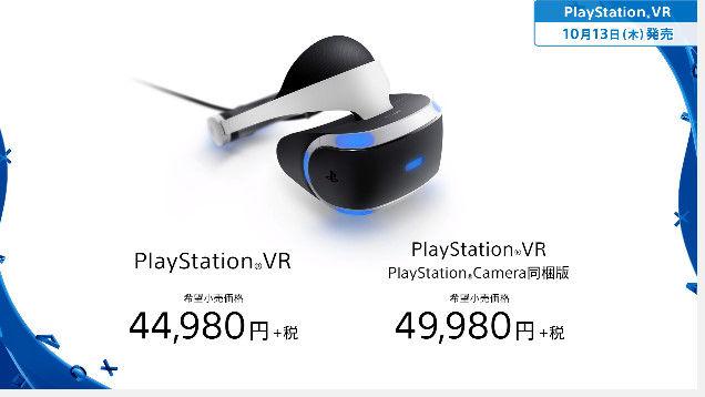 VR 家庭用 価格に関連した画像-01
