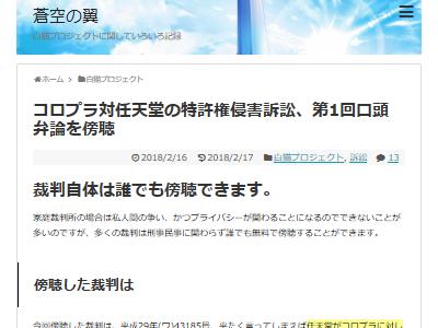 任天堂 コロプラ 裁判 訴訟 特許に関連した画像-02