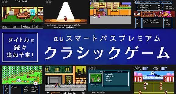 au スマートパスプレミアム会員 ゲーム 遊び放題 80〜90年代に関連した画像-01