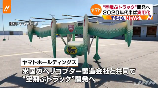 クロネコヤマト空飛ぶ配送に関連した画像-01