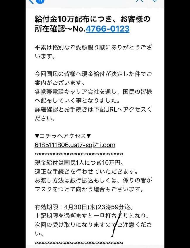 10万円 給付 詐欺メールに関連した画像-02