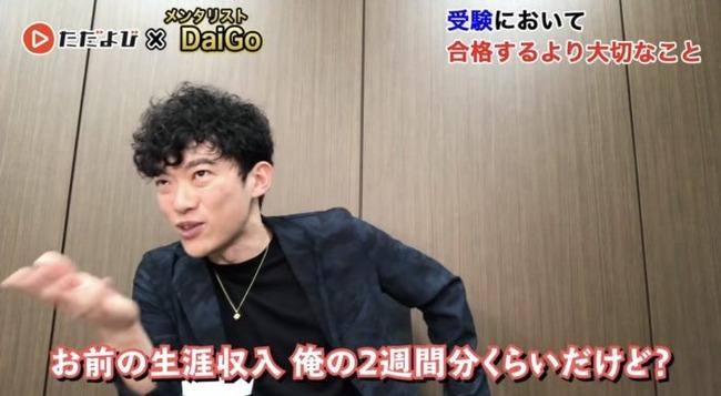 メンタリスト DaiGo 差別発言 謝罪に関連した画像-01