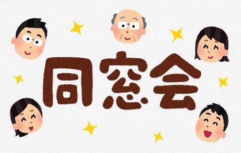 ハライチ 岩井勇気 同窓会 友達に関連した画像-01