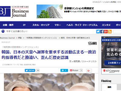 天皇陛下 韓国 謝罪 譲位に関連した画像-02