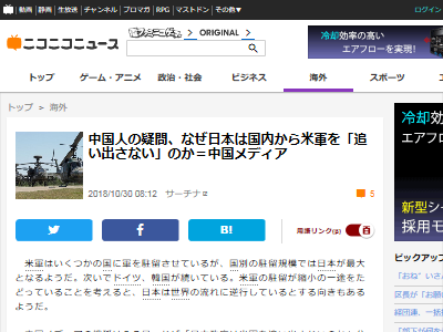 日本 米軍 中国 メディアに関連した画像-02
