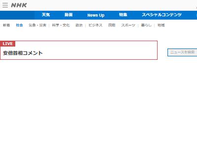 黒川検事長 辞任 意向 賭けマージャン 朝日新聞に関連した画像-02
