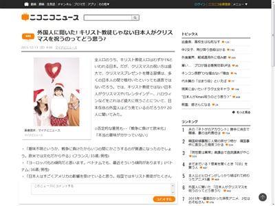 日本 クリスマス 外国人に関連した画像-02