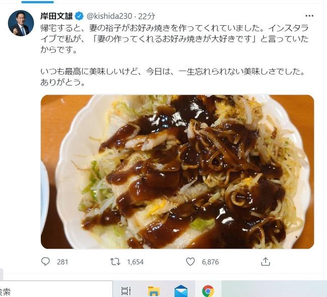 岸田総理 総理大臣 岸田文雄 晩ごはん お好み焼き 妻に関連した画像-03