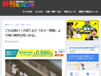事故物件 サイト 大島てる ホラー映画に関連した画像-02