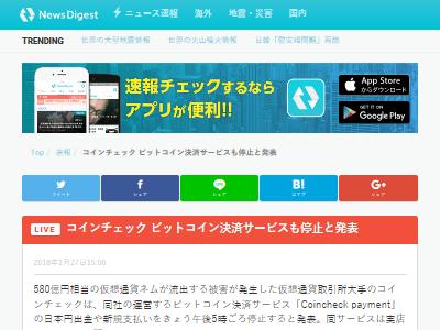 コインチェック、「NEM」保有の顧客26万人に返金へ 総額億円 - ITmedia NEWS