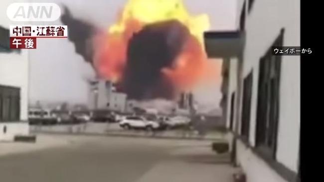 中国 化学工場 爆発 動画 衝撃波に関連した画像-01