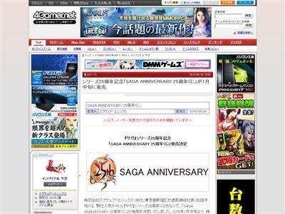 SAGA 25周年 くじに関連した画像-02