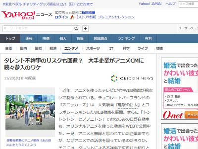 アニメ CM WEB動画 増えてる 理由に関連した画像-02