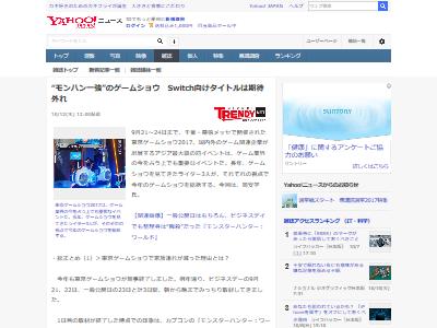 経済誌 ゲームショウ TGS モンスターハンター ニンテンドースイッチ 期待外れに関連した画像-02