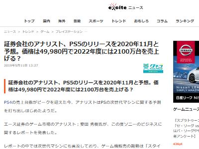 PS5 エース安田 発売日 値段 価格 証券会社 アナリスト 安田秀樹に関連した画像-02