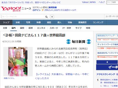 世界最高齢 117歳 鹿児島 田島ナビ 死去に関連した画像-02