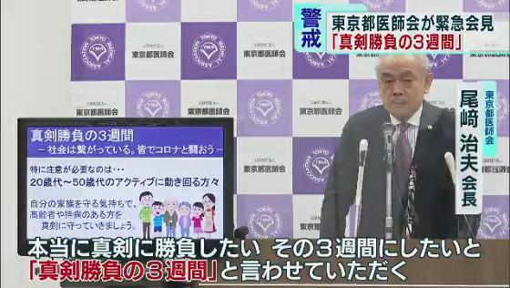 東京都医師会 尾崎治夫会長 勝負の3週間 真剣勝負 3週間 新型コロナウイルスに関連した画像-01