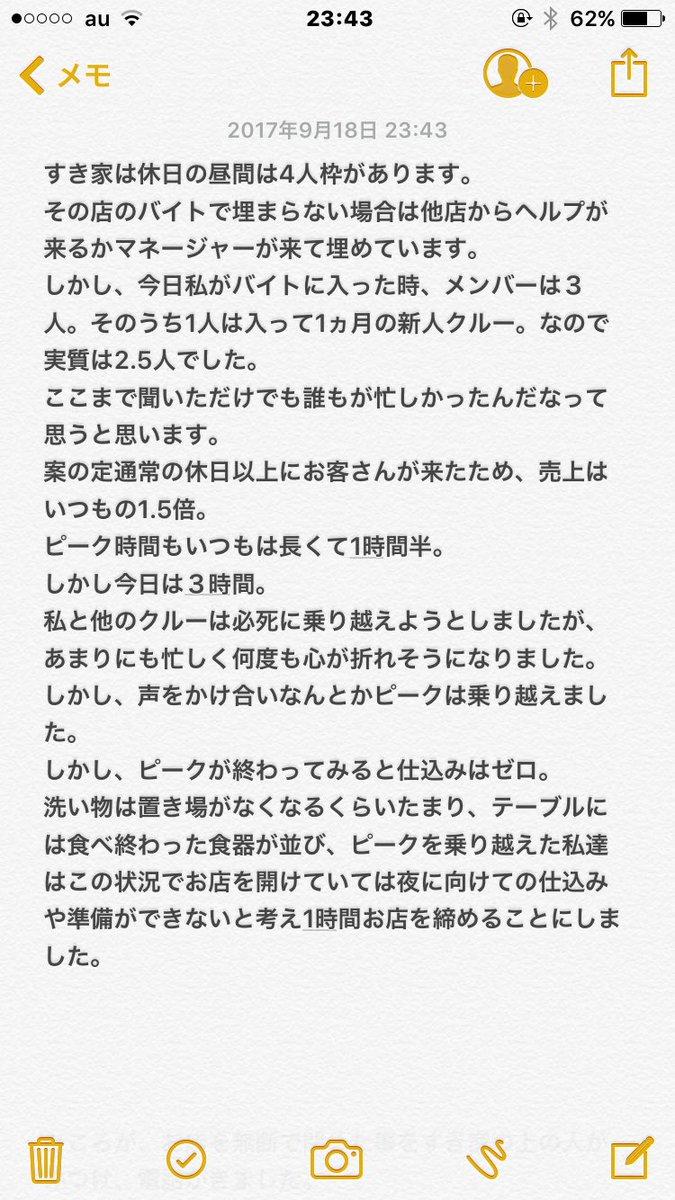 すき家 ブラック 牛丼 罰金に関連した画像-02