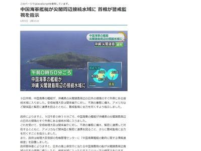 中国海軍 尖閣諸島 侵入に関連した画像-02