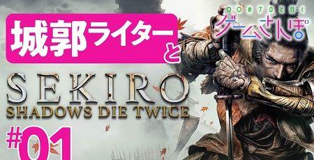 SEKIRO ゲームさんぽ 城 作り込み 城郭ライターに関連した画像-01