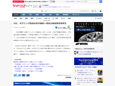 東京五輪ボクシングに関連した画像-02
