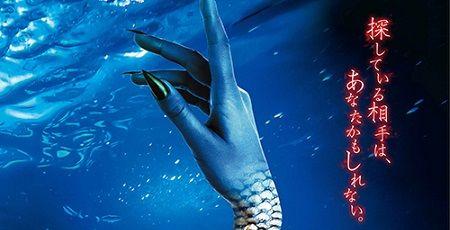 ホラー水族館 サンシャイン水族館 お化け屋敷 あやかしの人魚に関連した画像-01