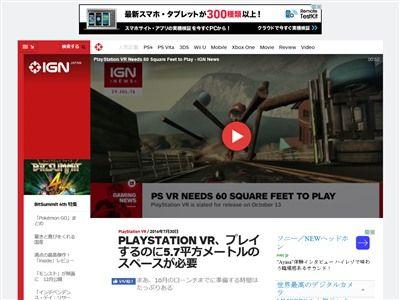 プレイステーションVR PSVR スペース 設置に関連した画像-02