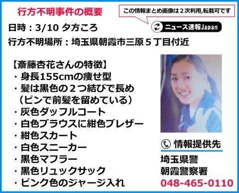 中学生 朝霞 誘拐 発見に関連した画像-03