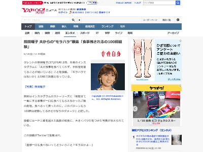 熊田曜子 夫 モラハラ 暴露 食事 100回経験に関連した画像-02