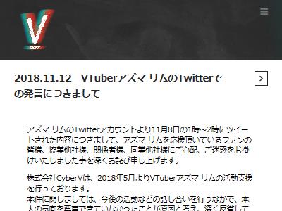 人気 VTuber アズマリム 運営 企業 告発 謝罪に関連した画像-03