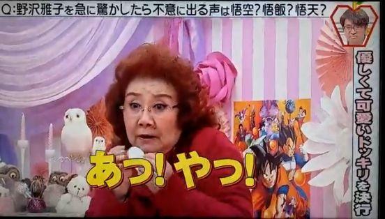 野沢雅子 声優 悟空 悟飯 悟天に関連した画像-01