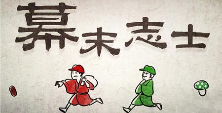 幕末志士 けものフレンズ2 坂本龍馬 対立煽り 炎上 ツイッターに関連した画像-01