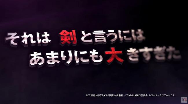 ベルセルク無双 ガッツ ドラゴン殺し 血祭り 血しぶき プレイアブル グリフィス シールケ キャスカ に関連した画像-02