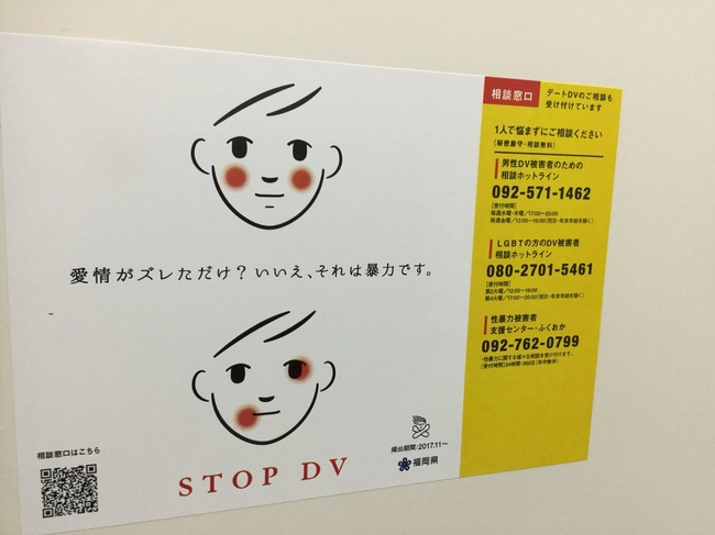 福岡県 DV 防止 ポスター センス イラスト に関連した画像-02