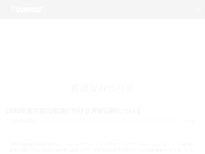 後藤輝樹 都知事選 コスプレ コードギアス ルルーシュ サンライズ 許可 関係に関連した画像-03