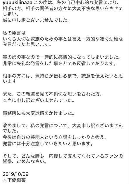 木下優樹菜 タピオカ店 恫喝 炎上 フジモン 実母に関連した画像-04