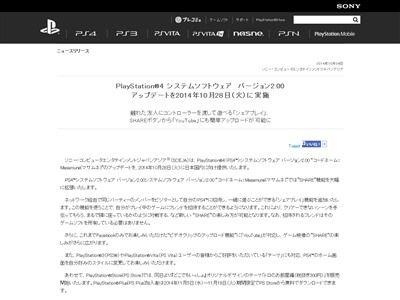 PS4 アプデ 2.00に関連した画像-02