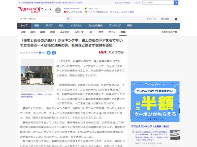 北海道 ジョギング 車 ボンネットに関連した画像-02