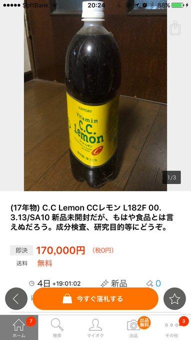 CCレモン ヤフオク オークション ジュース 17年ものに関連した画像-02
