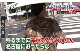 自転車 交通事故 愛知 コミケ C92に関連した画像-05