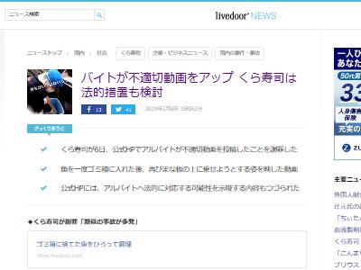 くら寿司 バカッター バイト 不適切動画 謝罪 法的措置に関連した画像-02