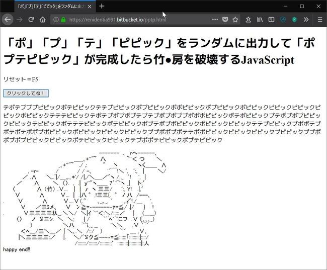 ポプテピピック 竹書房 JavaScriptに関連した画像-02